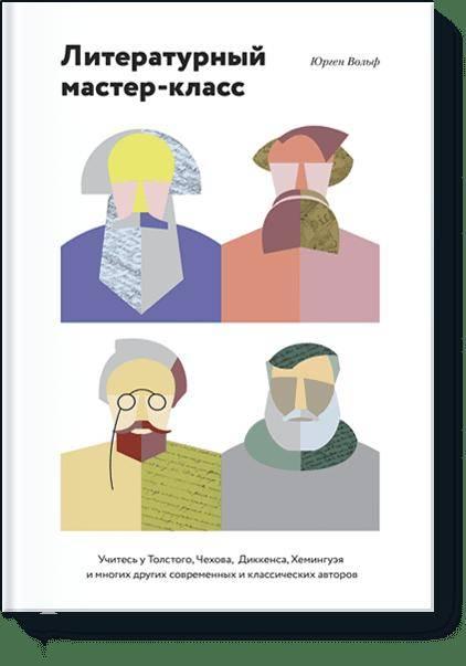 Купить Литературный мастер-класс (новинка), Манн, Иванов и Фербер