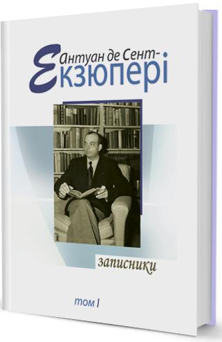 Купить Записники т.1, Видавництво Жупанського