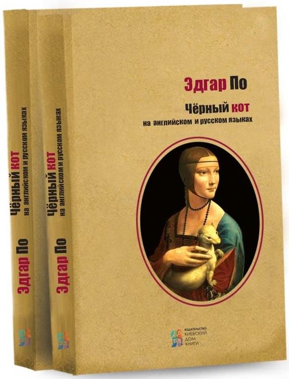 Купить Книги на иностранных языках, Чёрный кот, Киевский Дом Книги