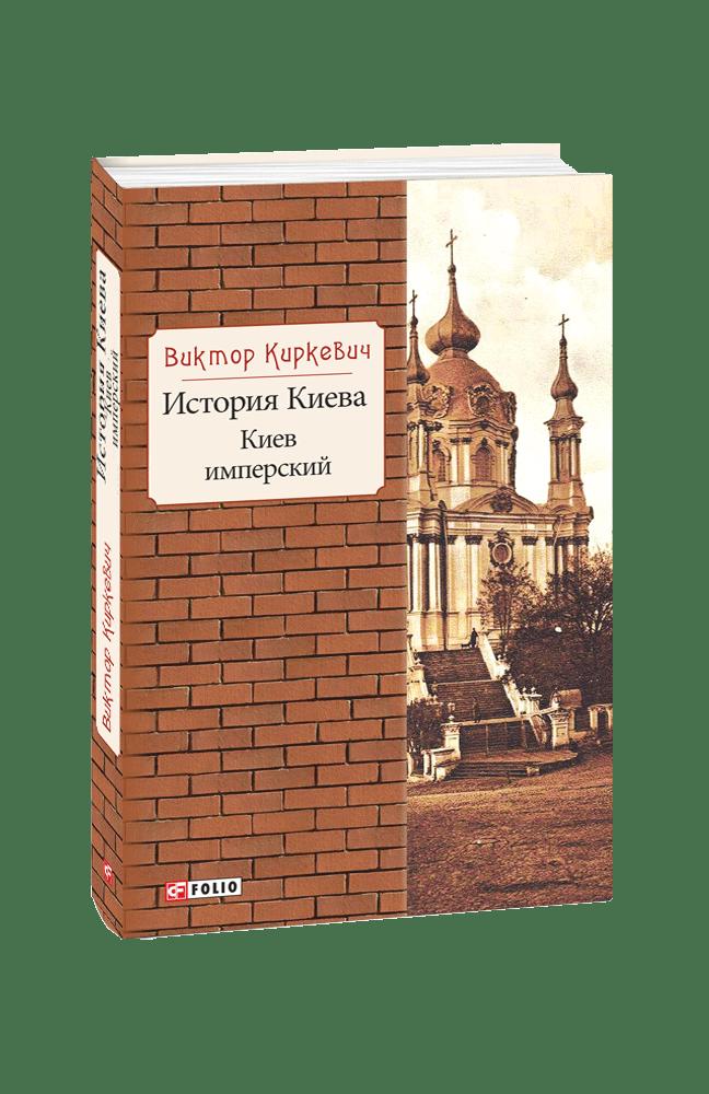 Купить История, политика, История Киева. Киев имперский, Фолио