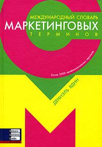 Купить Международный словарь маркетинговых терминов, Balance Business Books