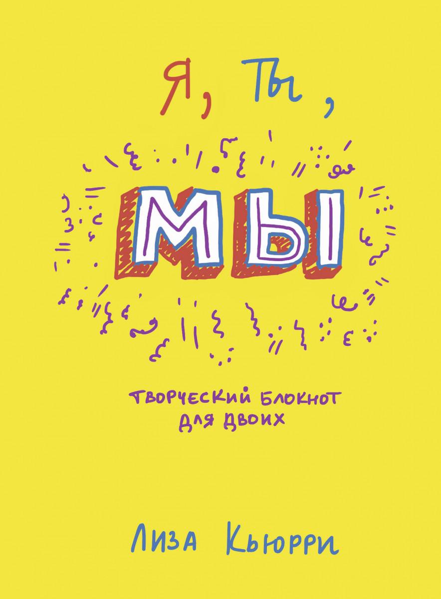Купить Блокноты. Календари. Ежедневники, Я, ты, мы. Творческий блокнот для двоих, Манн, Иванов и Фербер