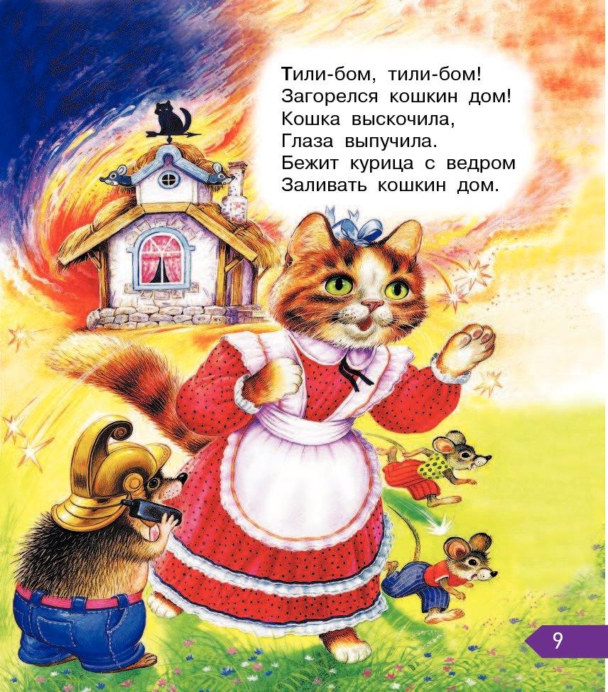 Стихи в картинках для детей 2-3 лет