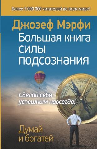 Купить Большая книга силы подсознания. Сделай себя успешным навсегда!, АСТ