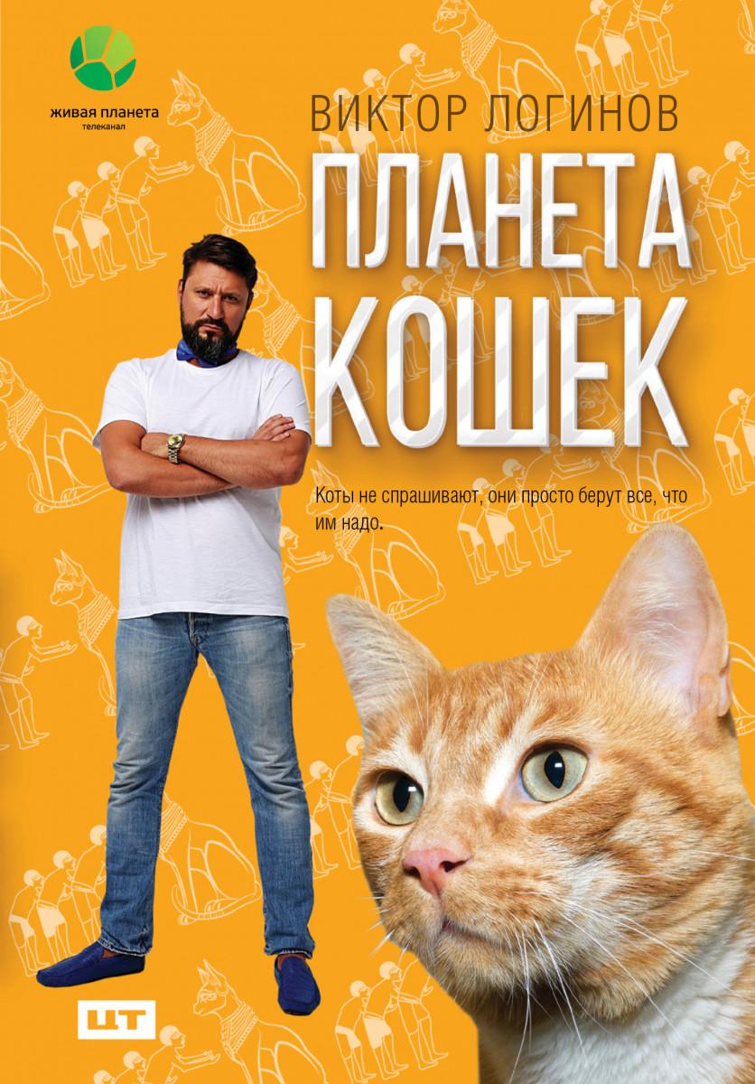 Купить Планета кошек, АСТ