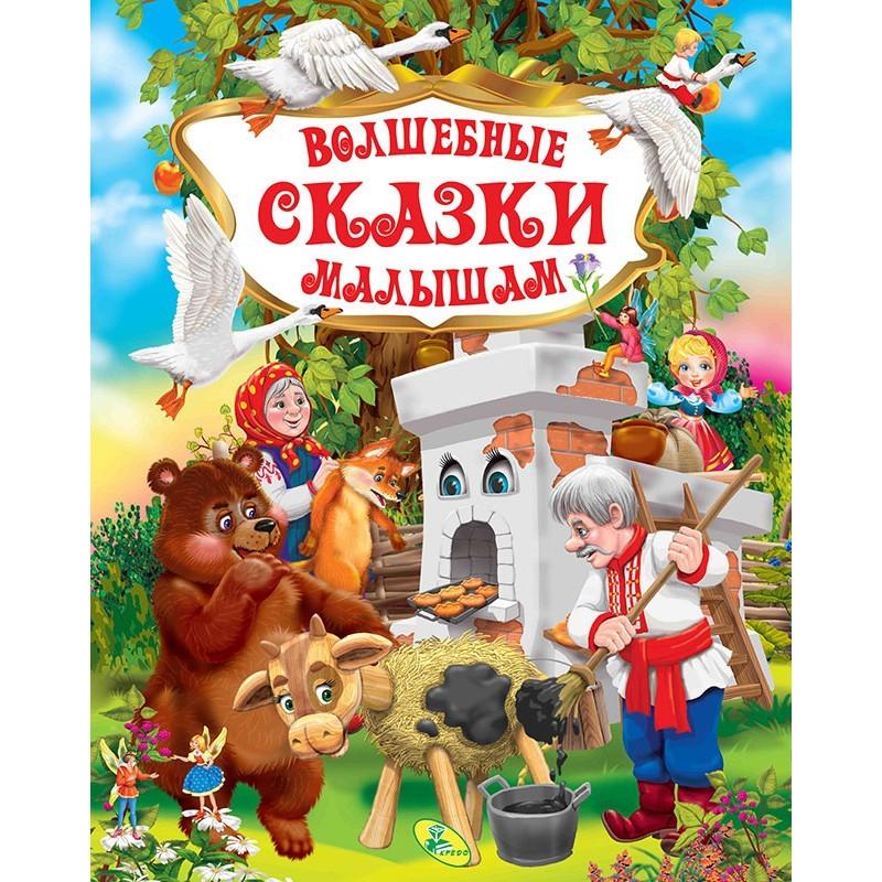 Купить Сказки, Волшебные сказки малышам, Кредо