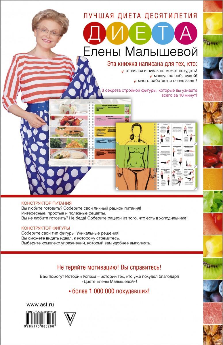 Система для похудения малышева