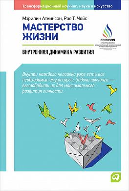 Купить Книги по психологии, Мастерство жизни: Внутренняя динамика развития, Альпина Паблишер