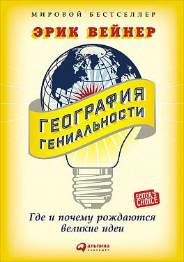 Купить География гениальности: Где и почему рождаются великие идеи, Альпина Паблишер