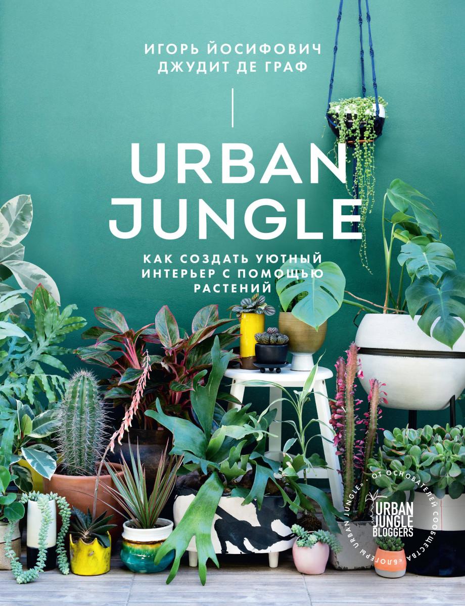 Комнатные растения, Urban Jungle. Как создать уютный интерьер с помощью растений, Манн, Иванов и Фербер  - купить со скидкой