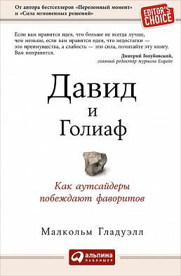 Купить Книги по психологии, Давид и Голиаф: Как аутсайдеры побеждают фаворитов, Альпина Паблишер