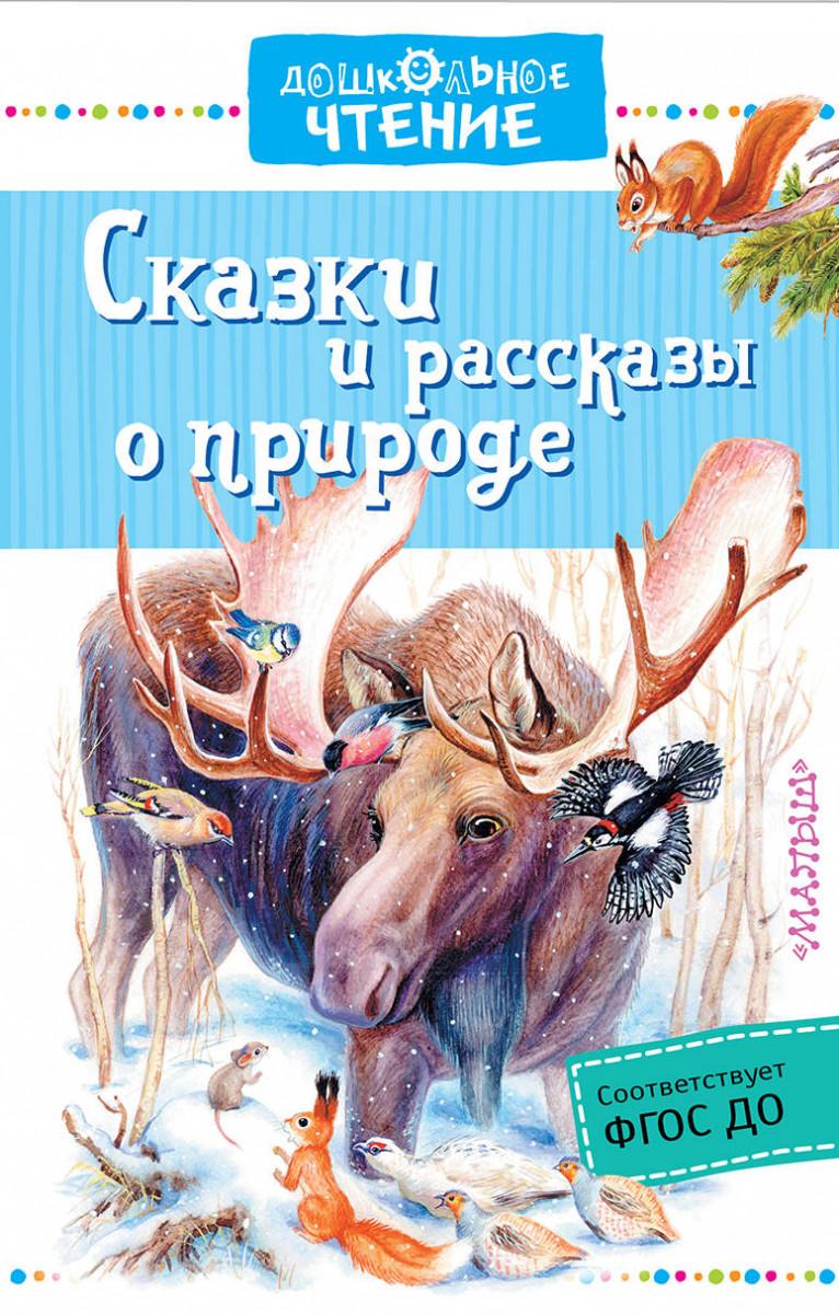 Купить Сказки и рассказы о природе, АСТ