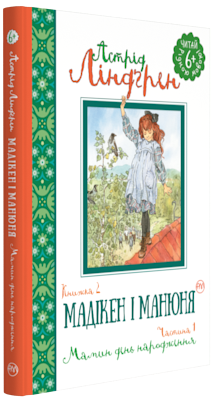 Купить Сказки, Мадікен і Манюня. кн. 2. Мамин день народження. (ч. 1), Рідна мова