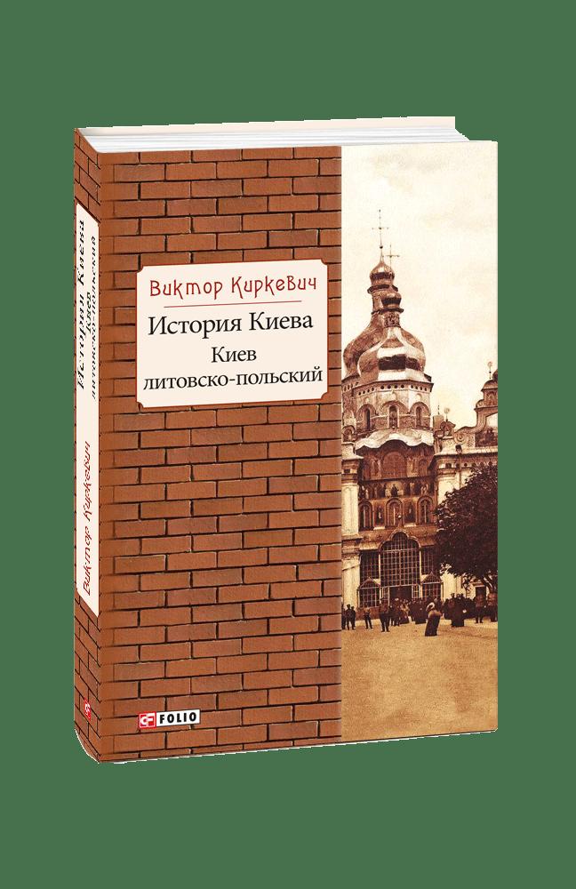 Купить История, политика, История Киева. Киев литовско-польский, Фолио