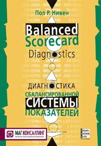 Купить Диагностика сбалансированной системы показателей, Balance Business Books