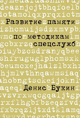 Купить Книги по психологии, Развитие памяти по методикам спецслужб: Карманная версия (обложка), Альпина Паблишер