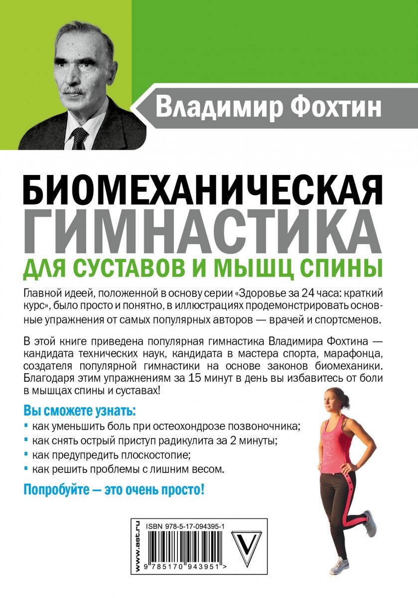 Фахтин биомеханическое лечение суставов санаторий по лечению суставов в россии