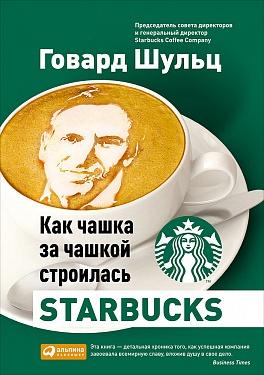 Купить Книги по менеджменту организаций, Как чашка за чашкой строилась Starbucks, Альпина Паблишер
