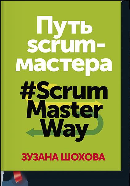 Путь скрам-мастера. #ScrumMasterWay, Манн, Иванов и Фербер  - купить со скидкой