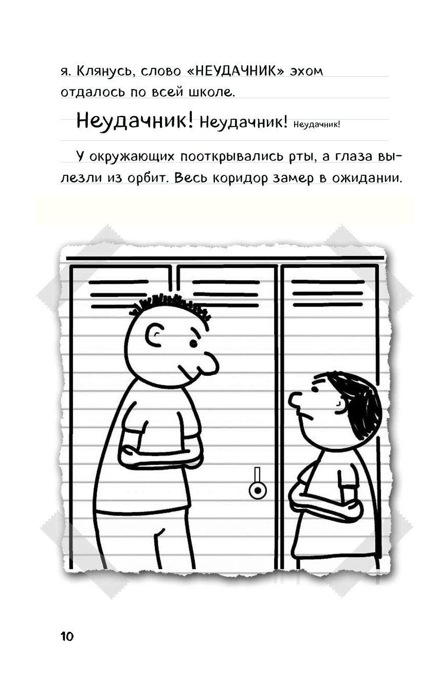 дневник стива читать