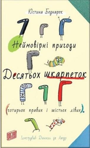 Купить Сказки, Неймовірні пригоди десятьох шкарпеток (чотирьох правих і шістьох лівих), Урбино