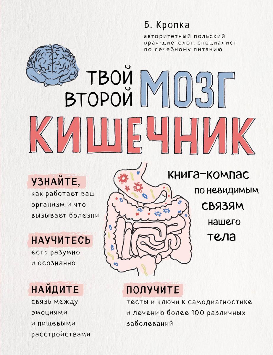 Купить Твой второй мозг - кишечник. Книга-компас по невидимым связям нашего тела, Эксмо