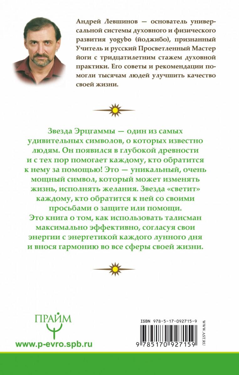 ЗВЕЗДА ЭРЦГАММЫ ДРЕВНИЙ ТАЛИСМАН ОСОБОЙ СИЛЫ КАК ПРИМЕНЯТЬ ЧТОБЫ ОН РАБОТАЛ НА 100 2016 СКАЧАТЬ БЕСПЛАТНО
