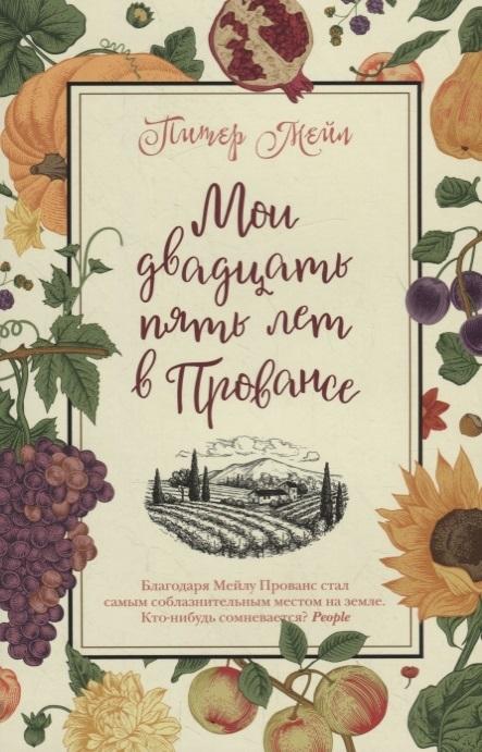 Купить Биография, Мемуары, Мои двадцать пять лет в Провансе, Махаон