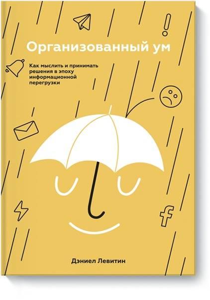 Книги по личностному росту, Организованный ум. Как мыслить и принимать решения в эпоху информационной перегрузки, Манн, Иванов и Фербер  - купить со скидкой