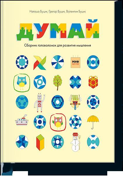 Купить Думай. Сборник головоломок для развития мышления, Манн, Иванов и Фербер