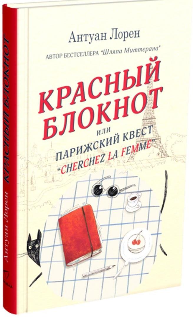 Купить Красный блокнот или Парижский квест, Синдбад Издательство