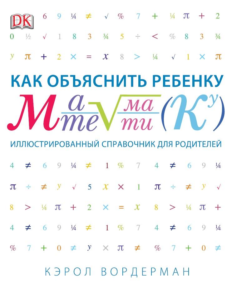 Купить Как объяснить ребенку математику. Иллюстрированный справочник для родителей, Манн, Иванов и Фербер