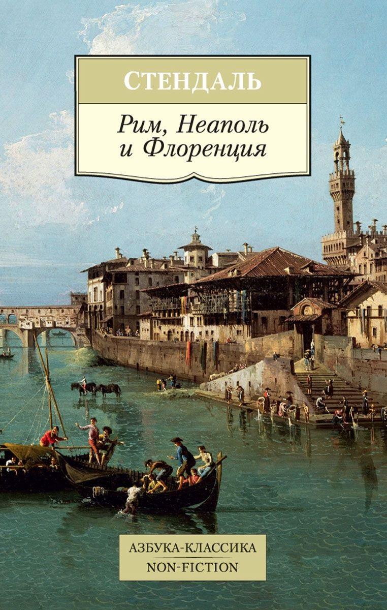 Купить Путеводители, Рим, Неаполь и Флоренция, Махаон