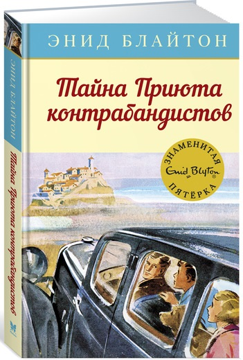 Купить Тайна Приюта контрабандистов. Кн.4, Махаон