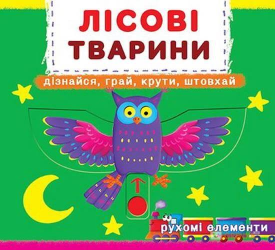Купить Увлекательный досуг для детей, Лісові тварини. Перша книжка з рух.елементами., Crystal Book