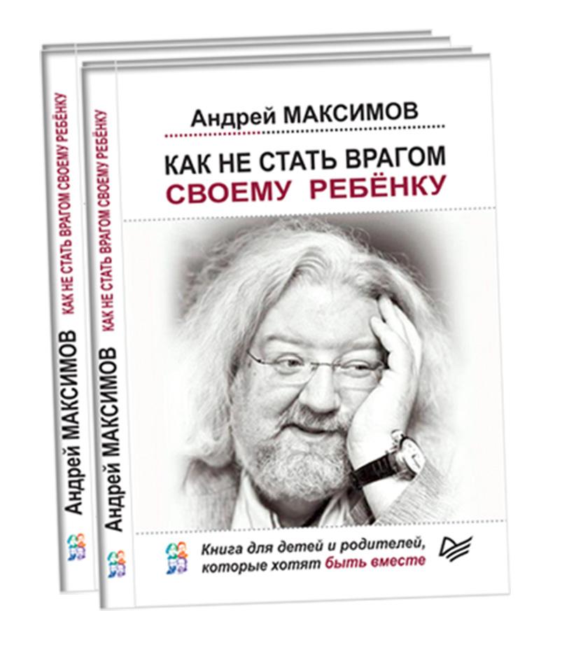 Купить Как не стать врагом своему ребёнку, Киевский Дом Книги