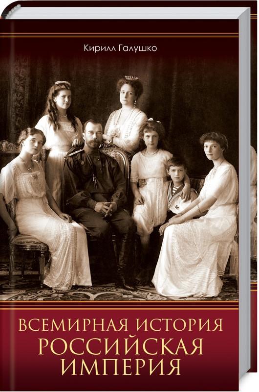 Купить История, политика, Всемирная история. Российская империя, Клуб Семейного Досуга