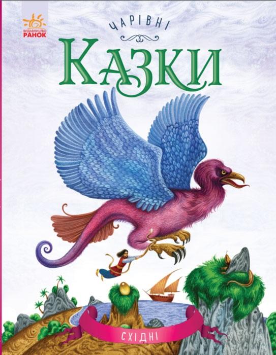 Купить Сказки, Чарівні казки : Східні казки (у), Ранок
