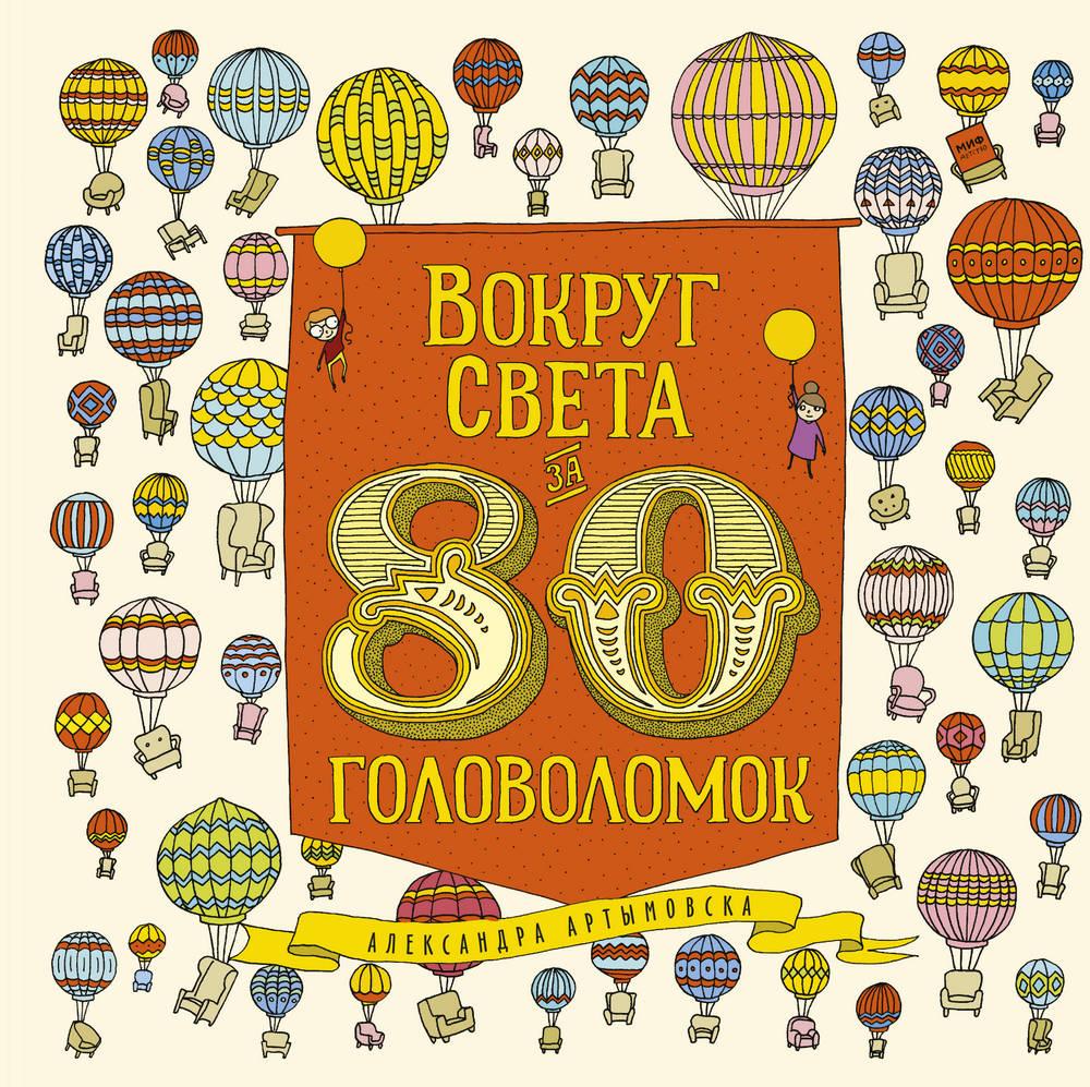 Купить Увлекательный досуг для детей, Вокруг света за 80 головоломок, Манн, Иванов и Фербер