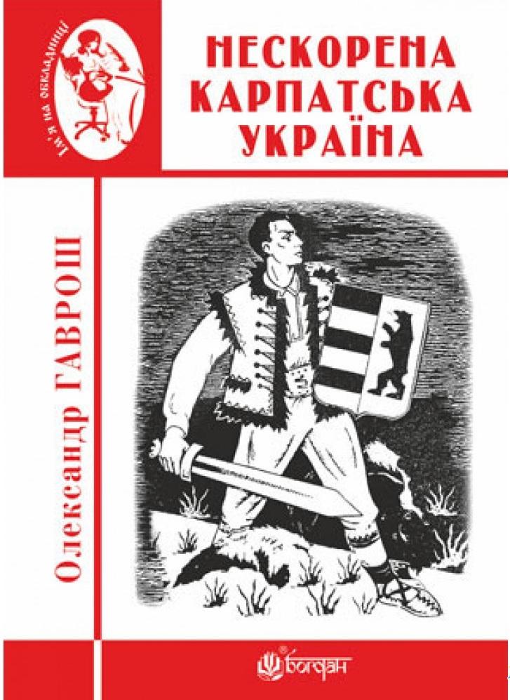 Купить История, политика, Нескорена Карпатська Україна, Навчальна книга Богдан