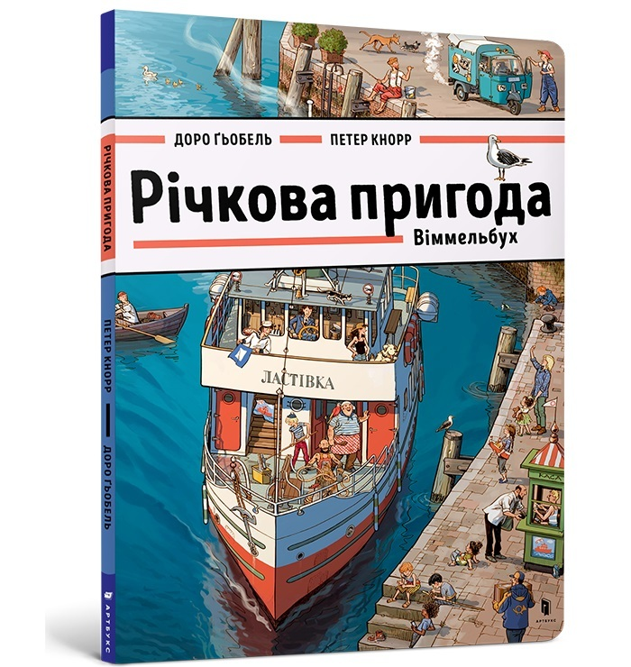 Купить Виммельбухи, Річкова пригода. Віммельбух, Artbooks