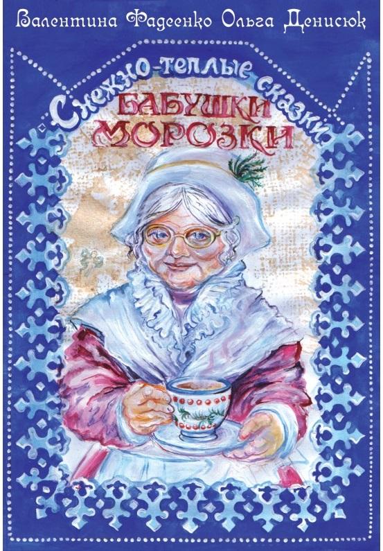 Купить Снежно-теплые сказки бабушки Морозки, Саммит-книга