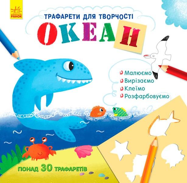 Купить Книжка з трафаретами : Океан, Ранок