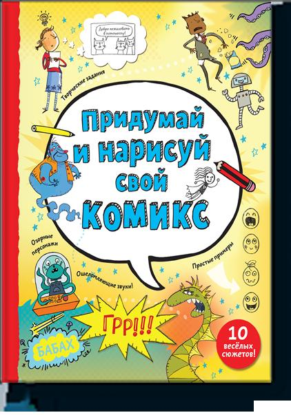 Купить Придумай и нарисуй свой комикс, Манн, Иванов и Фербер