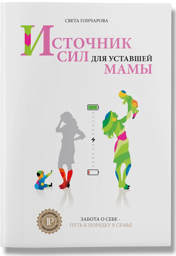 Купить Источник сил для уставшей мамы. 4 тираж, IPIO