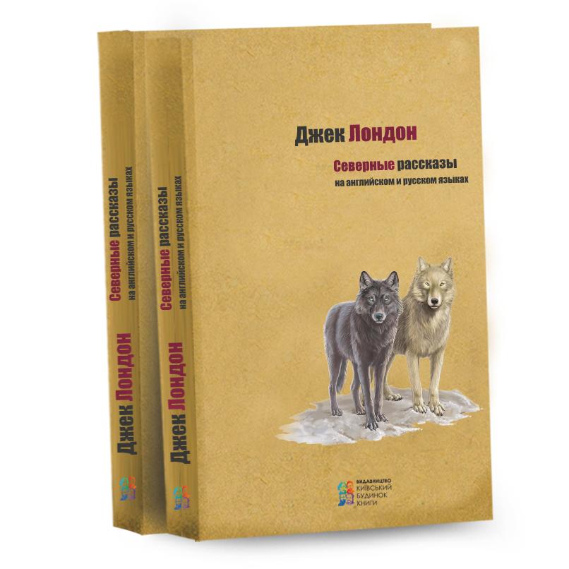 Купить Северные рассказы ( русский, английский), Киевский Дом Книги