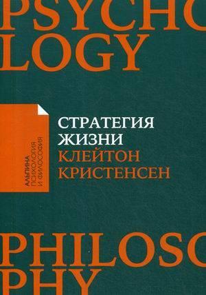 Купить Книги по общей психологии, Стратегия жизни (Покет), Альпина Паблишер