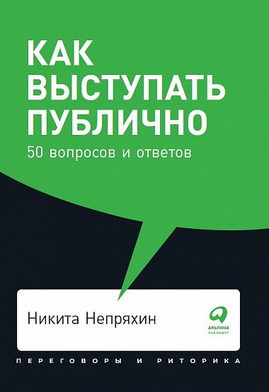 Бизнес-книги, Как выступать публично: 50 вопросов и ответов, Альпина Паблишер  - купить со скидкой