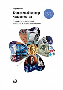 Купить Счастливый клевер человечества: Всеобщая история открытий, технологий, конкуренции и богатства, Альпина Паблишер