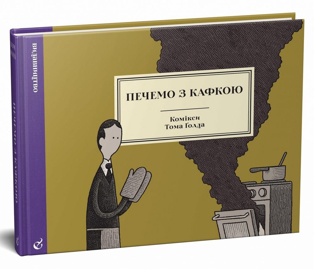Купить Комиксы, Печемо з Кафкою, Видавництво Видавництво